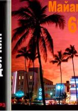 Майами 69