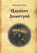 Царевич Димитрий