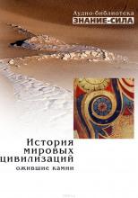 История мировых цивилизаций. Ожившие камни.