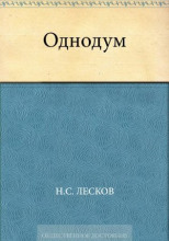 Однодум