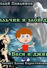Мальчик и злой дух. Вася и джин