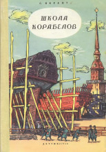 Школа корабелов