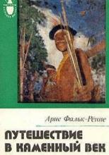 Путешествие в каменный век: Среди племен Новой Гвинеи