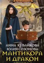 Мантикора и Дракон