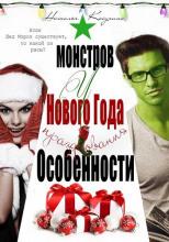 Особенности новогодних праздников у монстров