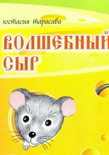 Волшебный сыр