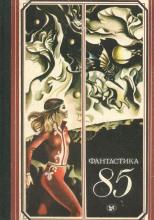 Фантастика 85. Сборник