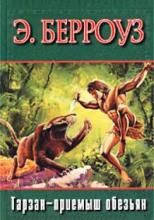 Тарзан приемыш обезьяны