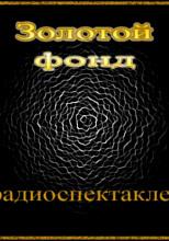 Сборник радиоспектаклей №23