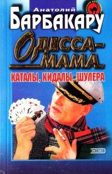 Одесса-мама. Каталы, кидалы, шулера