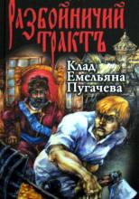 Клад Емельяна Пугачёва