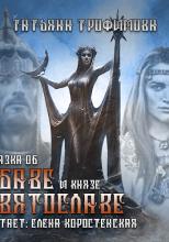 Сказка об Обаве и князе Святославе