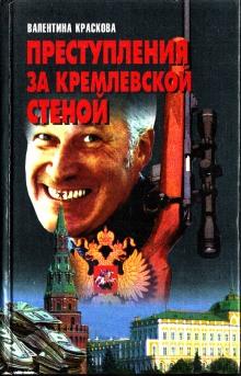 Преступления за кремлевской стеной