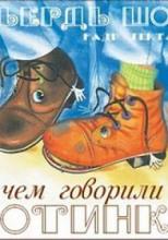 О чём говорили ботинки