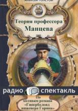 Теория профессора Манцева