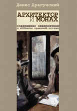 Архитектор и монах
