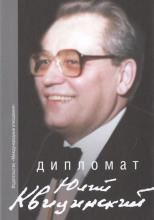 Дипломат Юлий Квицинский