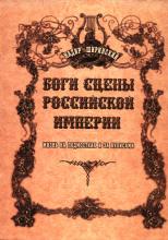 Боги сцены Российской империи