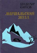 Маршальский жезл