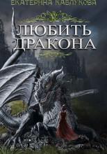 Любить дракона