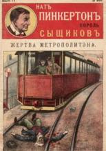 Жертва метрополитена