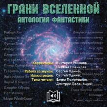 Грани вселенной. Антология фантастики