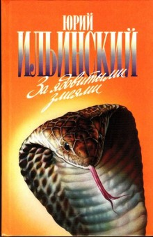 За ядовитыми змеями