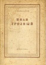 Иван Грозный