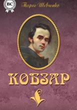 Кобзар. Поэзия