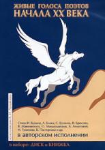 Авторское исполнение - 100 поэтов XX века