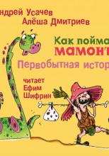 Как поймать мамонта. Первобытная история