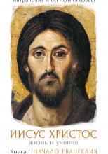 Иисус Христос. Жизнь и учение. Книга I Начало Евангелия.