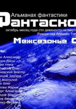 Альманах фантастики 2011 / Межсезонье 2 - Фантаскоп
