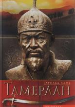 Тамерлан. Правитель и полководец