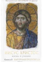 Иисус Христос. Жизнь и учение. Книга II Нагорная проповедь.