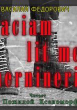 Faciam lit mei mernineris (Белые Шнурки)