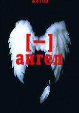 Минус ангел