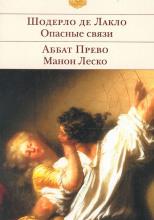 История кавалера де Грие и Манон Леско
