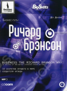 Бизнес-путь. Ричард Брэнсон