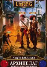 Шестеро в пиратских широтах