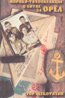 Моряки-тихоокеанцы в Битве за Орёл