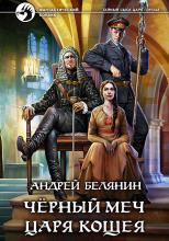 Чёрный меч царя Кощея