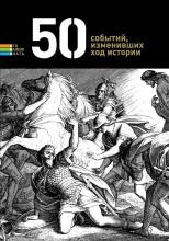 50 событий, изменивших ход истории