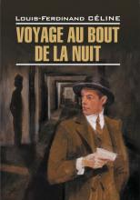 Voyage au bout de la nuit / Путешествие на край ночи