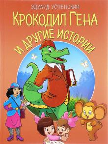 Крокодил Гена и другие сказки
