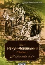 Кайдашева семья (Украинский язык)