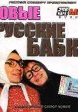 Новые русские бабки. Сборник выступлений юмористов