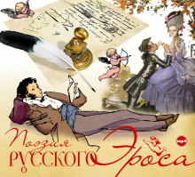 Поэзия русского эроса