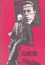 Убийство Столыпина