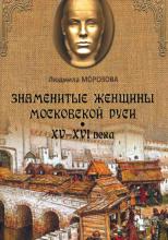 Знаменитые женщины Московской Руси XV-XVI века